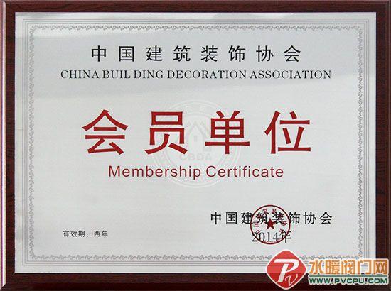 玫瑰岛入选中国建筑装饰协会会员单位