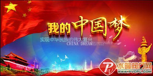 """现在,全国都在讨论中国梦,习近平主席最近就发表重要讲话:""""我以"""
