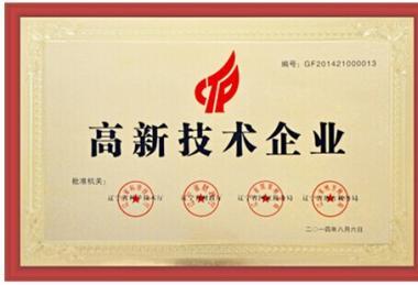 """8家消防阀门企业荣获""""高新技术企业"""""""