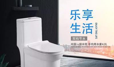 荣事达卫浴节水先锋正式发售