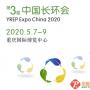 2020第三届中国(重庆)长江经济带环保博览会邀请函