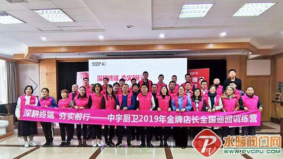 2019中宇厨卫金牌店长全国巡回训练营石家庄站圆满结束