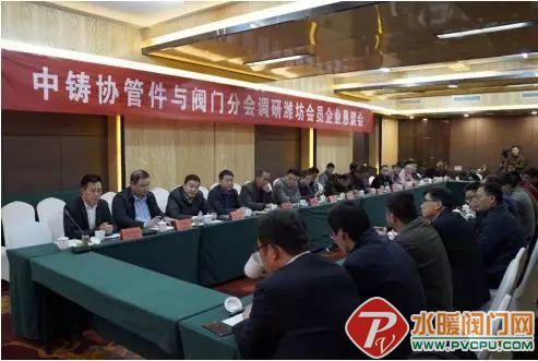 中铸协管件与阀门铸件分会调研潍坊会员企业恳谈会顺利召开