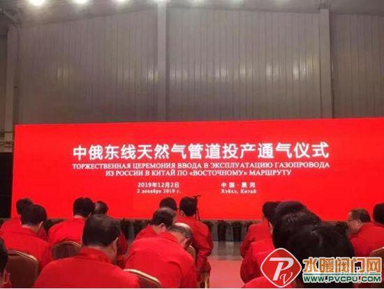 中俄东线天然气管道投产通气仪式,成高阀门作为唯一阀门企业受邀出席!
