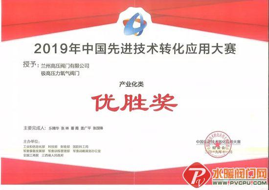 再获喜讯!兰高阀门荣获2019年中国先进技术转化应用大赛优胜奖
