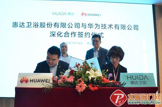 5G智能制造新时代!惠达卫浴携手华为打造中国智能卫浴新标杆