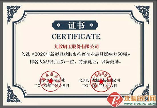 家居行业第一!九牧与腾讯、阿里巴巴成为2020中国抗疫企业影响力50强