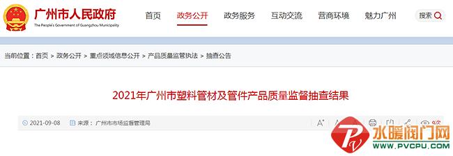 广州市抽检:1批次塑料管材及管件产品不合格