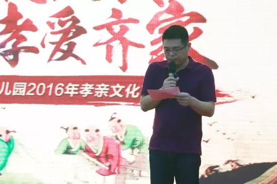 孝爱齐家 九牧幼儿园2016年孝亲文化节活动