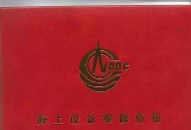 纽威阀门荣获中海油海上设备维修资格证书