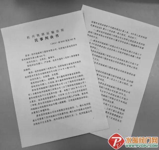 """新闻资讯《违法使用""""纽威""""字号, 杭州一公司被判""""停止使用""""和""""赔偿""""》"""
